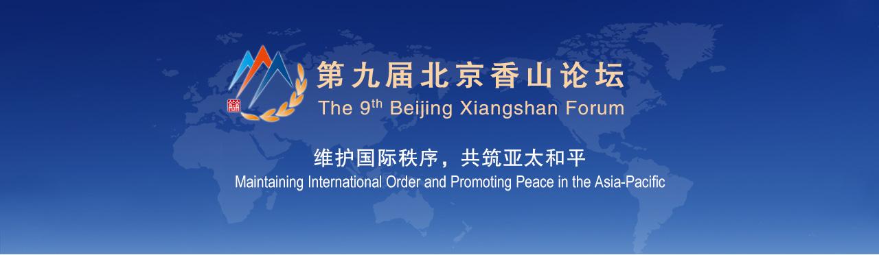 Участие в Международната конференция на Института за стратегически изследвания на Китайската народна република