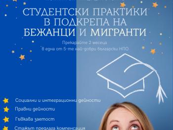 Възможност за студентски стажове.